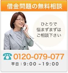 借金問題の無料相談「ひとりで悩まずまずはご相談ください」TEL:0120-079-077|平日9:00-19:00 土日祝日対応可(要相談)