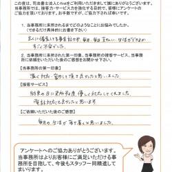 岸和田市 個人再生 Tさん