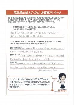 岸和田市 Kさん 自己破産