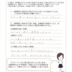 岸和田市Tさん 過払請求